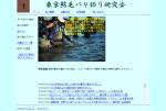 東京鮎毛バリ釣り研究会