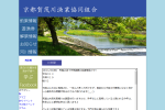 京都賀茂川漁協